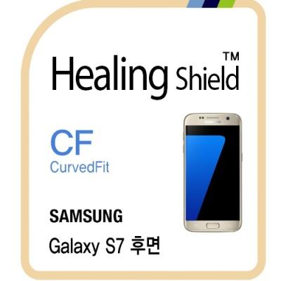 갤럭시S7 후면 CurvedFit 고광택 필름 2매(풀커버)