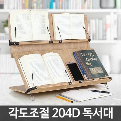 독서대/각도조절 2단 대형 독서받침대 필기용 W13AE6B