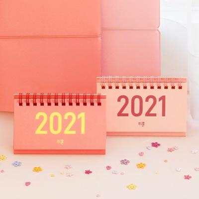 2021 언더모니터 작심한달 미니캘린더