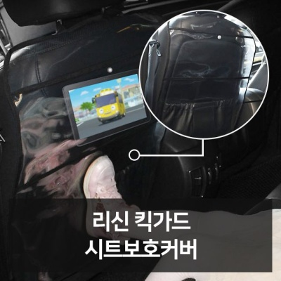 리신 킥가드 시트보호커버 자동차용품 차량용품 자동