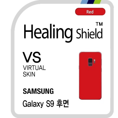 갤럭시 S9 버츄얼스킨 레드 후면필름 2매(HS1761894)