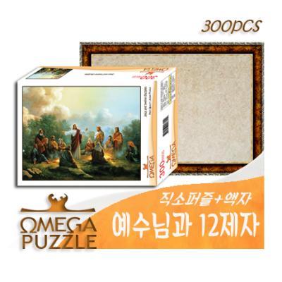 [오메가] 300 직소퍼즐 예수님과 12제자 315+액자