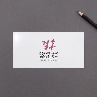 [주문제작]현금봉투 캘리메세지