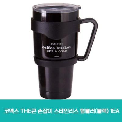 코멕스 THE큰 손잡이 스테인리스 텀블러(블랙) 1EA
