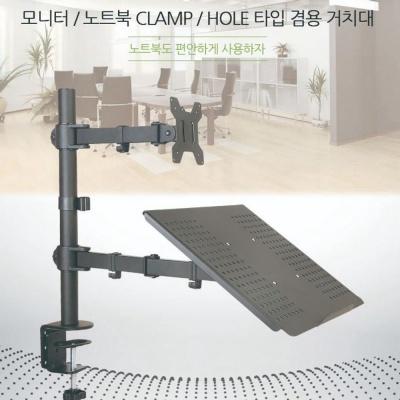 EYEZONE21 EZ-NTS-COMBO 모니터 노트북 겸용 거치대