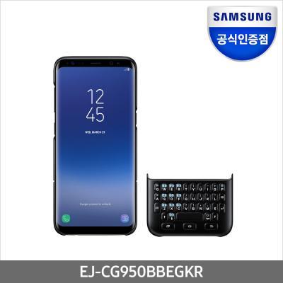 [삼성] 갤럭시S8 키보드 커버 케이스 / EJ-CG950B
