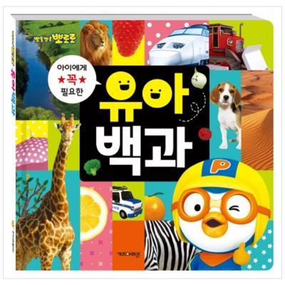 [키즈아이콘] 뽀로로 유아백과