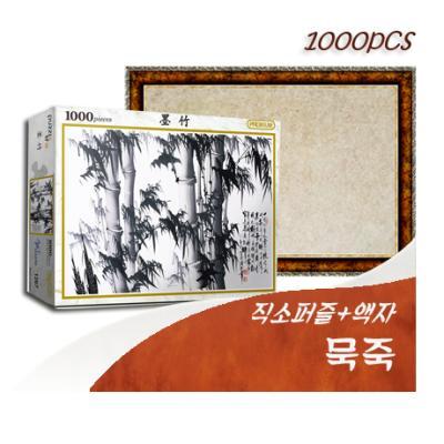 [비앤비퍼즐] 1000PCS 직소 묵죽 PL1267 +액자세트