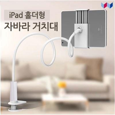 자바라 거치대 홀더형/아이패드/태블릿