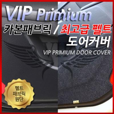 VIP 정품 펠트 패브릭원단 도어커버/프리미엄/자동차문커버/스크래치방지/흠집방지