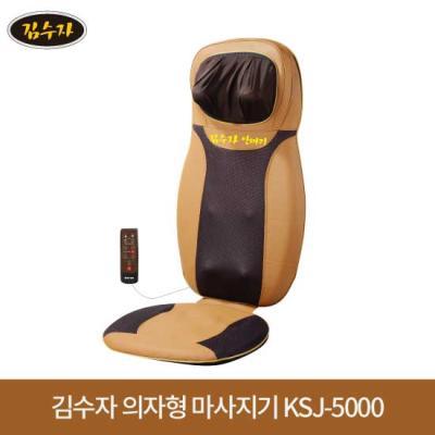 김수자 럭셔리 의자형 전신마사지기 KSJ-5000