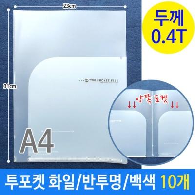 투포켓 화일 파일 A4 반투명 두께 0.4T 백색 10개