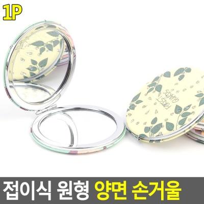 접이식 원형 양면 손거울
