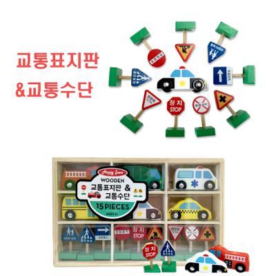 [무료배송][DASOL]원목-교통표지판과 교통수단 15PCS