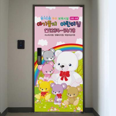 현관문썬팅(한쪽전면)_곰인형 우리는 곰가족
