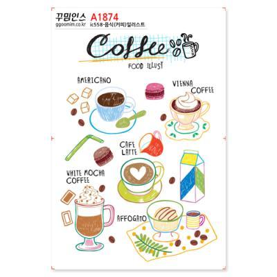 A1874-꾸밈인스스티커_음식(커피)일러스트