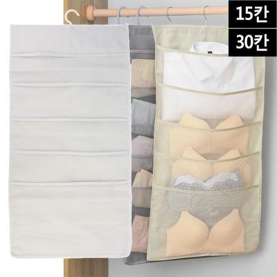 양면 속옷정리함 15칸 1개(색상랜덤)