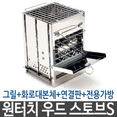 원터치 우드 스토브S 캠핑 야영 그릴 바베큐 접이식
