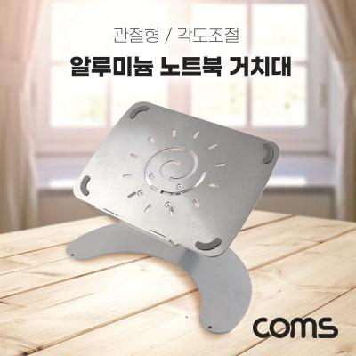 Coms 알루미늄 노트북 거치대 2단 각도조절