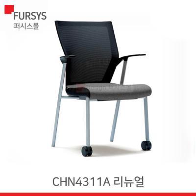 퍼시스의자/CHN4300시리즈(리뉴얼) (CHN4311A)