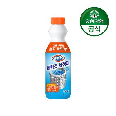 [유한양행]유한락스 세탁조세정제 500ml