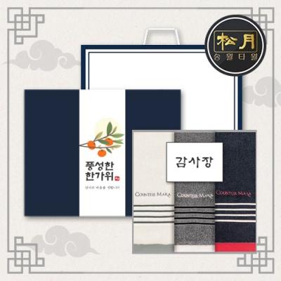 송월 추석선물세트 CM 포라인 세면타월 3매세트