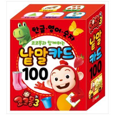 [아이누리] 코코몽3 낱말 카드 100 : 한글 영어 숫자