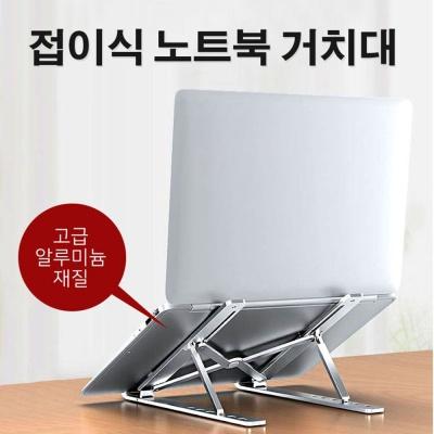논슬립 6단 각도 조절 노트북 테블릿 고급 거치대