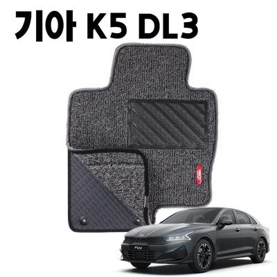 K5 DL3 이중 코일 차량 발 깔판 바닥 카 매트 Gray