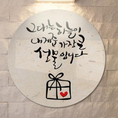 id647-원형아크릴액자_하늘이내게준선물