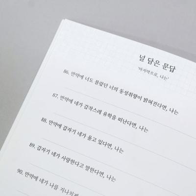 널 담은 문답_커플백문백답