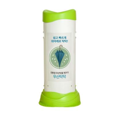 [씨클라우드]우산빗물제거기 우산제수기 MH-1