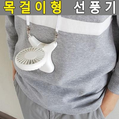 목걸이 선풍기 핸즈프리선풍기 넥밴드선풍기 목선풍기