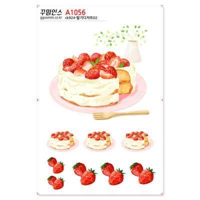 A1056-꾸밈인스스티커_딸기디저트02