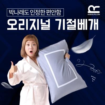 박나래 기절베개 호텔식베개 4종세트(베개4+커버4)