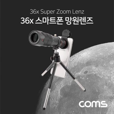Coms 스마트폰 카메라 확대경 36배줌(36x) 망원경
