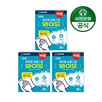[유한양행]해피홈 알콜스왑 와이드 30매 3개