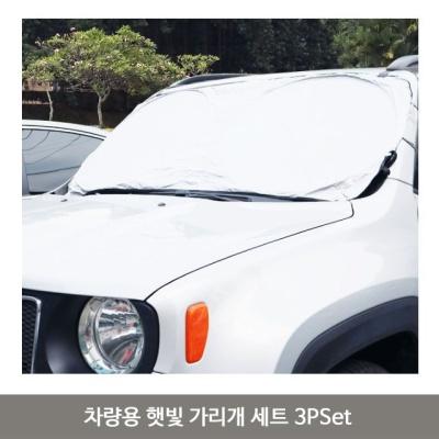 카렉스 차량용 햇빛 가리개 세트 3P