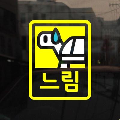 [미니심플] 초보운전 스티커_느림