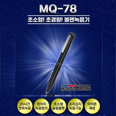 메모큐MQ-78최신형/녹음기/초소형 보이스레코더  MQ78최신형