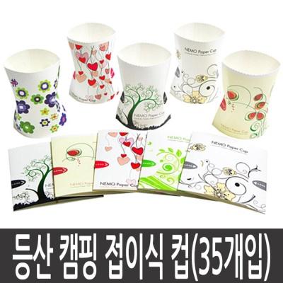 캠핑컵 7팩(35개입) 접이식 등산 캠핑 종이컵 잔 소주