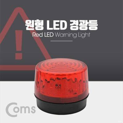 Coms 원형 LED 경광등 Red Light