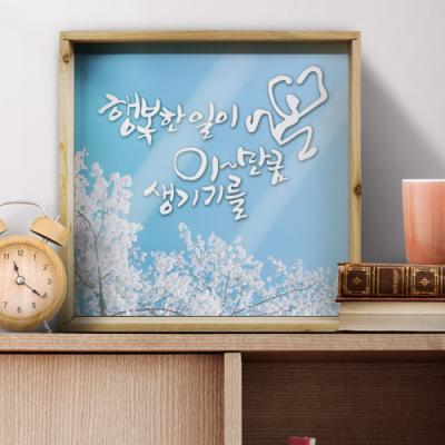 id636-우드프레임액자_행복한일이(중형)