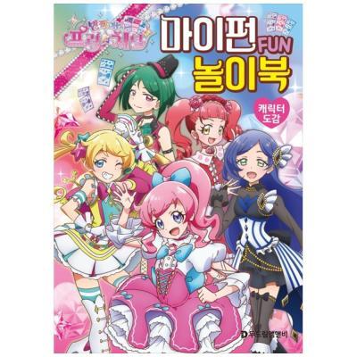 반짝이는 프리채널 마이펀 놀이북(캐릭터도감)