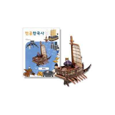 만공한국사 입체퍼즐 - 조선 판옥선