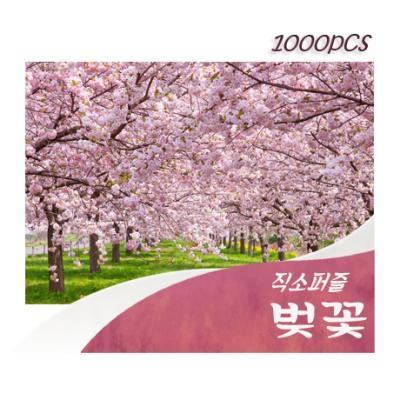 [비앤비퍼즐] 1000PCS 직소 벚꽃 PL1356