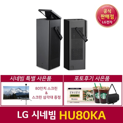 LG시네빔 레이저 4K 빔프로젝터 HU80KA UHD 2500안시
