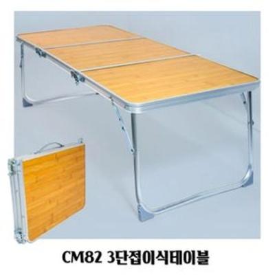 CM82 3단접이식테이블 백패킹 접이식 야외 식탁