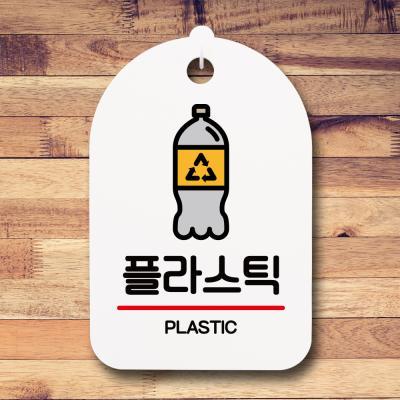 표지판 팻말 푯말 간판 S6_171_플라스틱 재활용