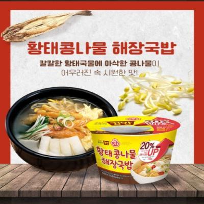 [오뚜기] 컵밥 황태콩나물해장국밥(증량) 301.5G